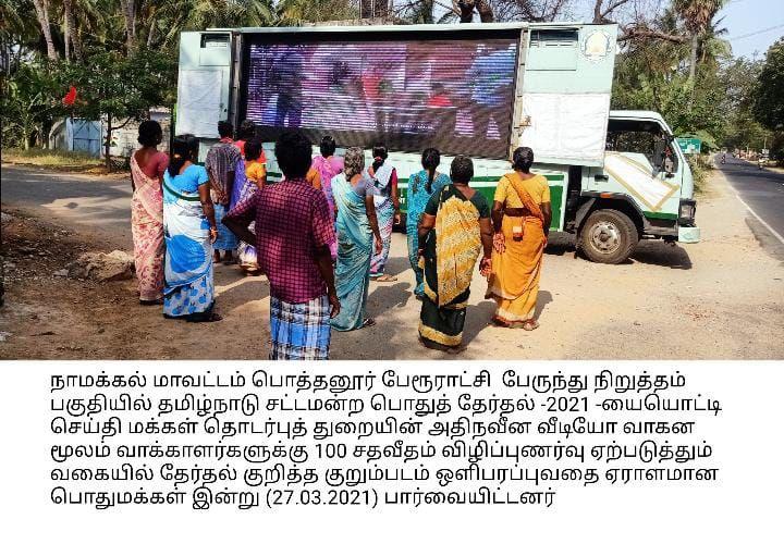 TNLA2021-95Paramathi Velur - Voters Awareness Programme through Video VAO - Pandamangalam Pothanur and Vengarai TP - 27.03.2021 (13).jpeg