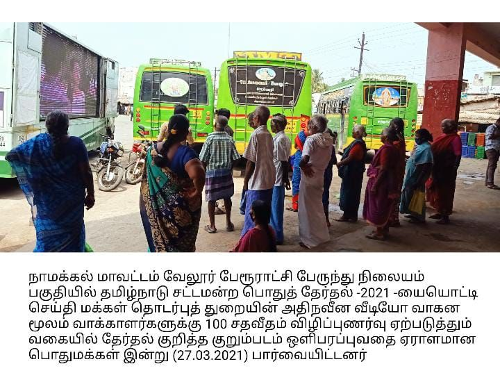 TNLA2021-95Paramathi Velur - Voters Awareness Programme through Video VAO - Pandamangalam Pothanur and Vengarai TP - 27.03.2021 (18).jpeg