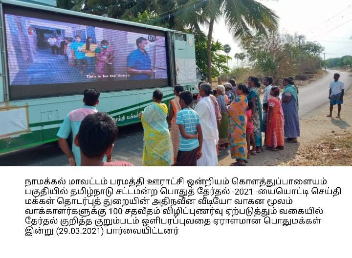 TNLA2021 - 95 Paramathy Velur - Voters Awareness Programme - Paramathy Block - On 30.03.2021 (4).jpeg