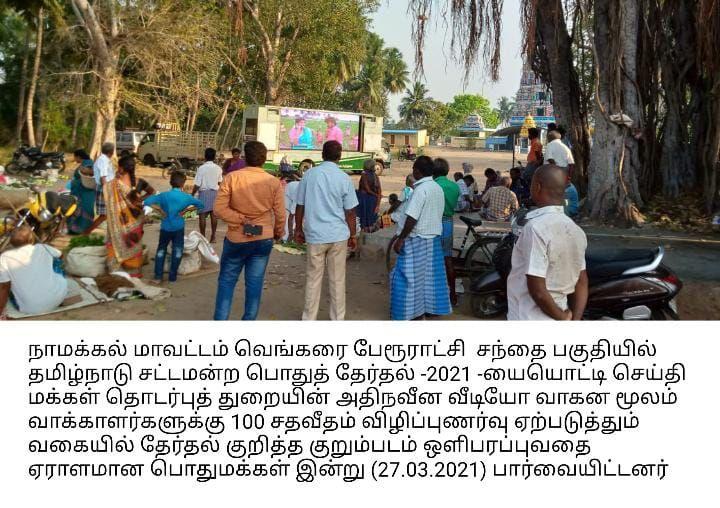 TNLA2021-95Paramathi Velur - Voters Awareness Programme through Video VAO - Pandamangalam Pothanur and Vengarai TP - 27.03.2021