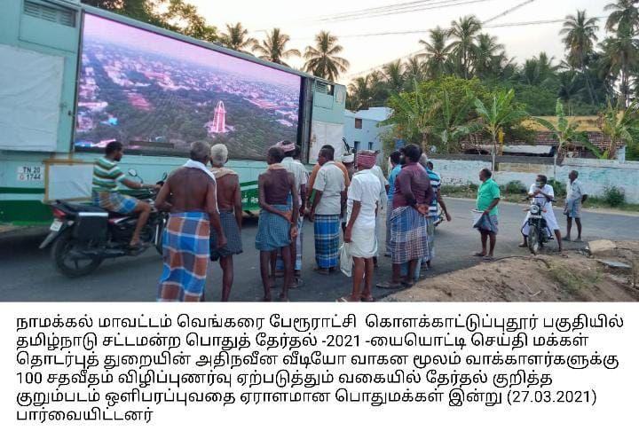 TNLA2021-95Paramathi Velur - Voters Awareness Programme through Video VAO - Pandamangalam Pothanur and Vengarai TP - 27.03.2021 (19).jpeg