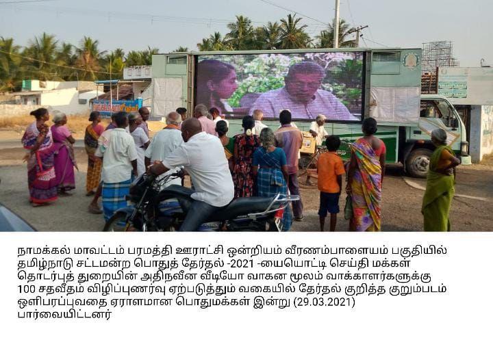TNLA2021 - 95 Paramathy Velur - Voters Awareness Programme - Paramathy Block - On 30.03.2021 (10).jpeg