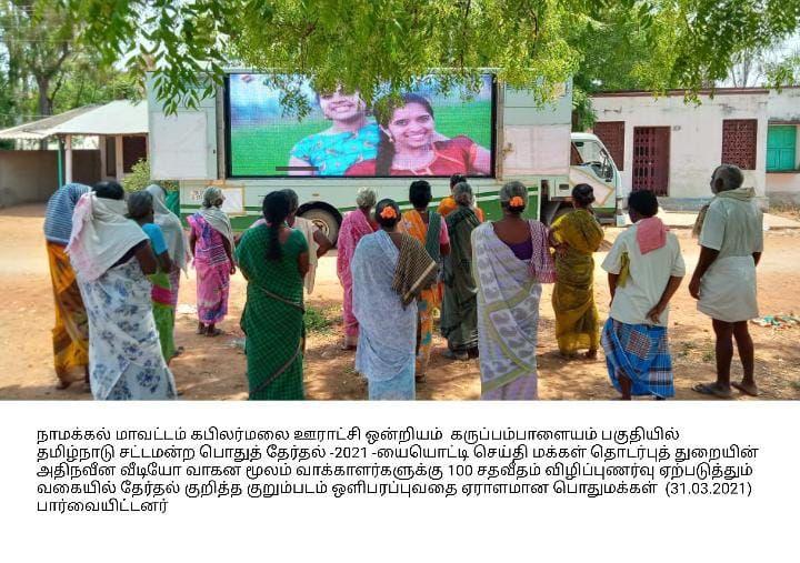 TNLA2021 - 95 Paramathi Vleur - Voter Awareness Programme Through Video VAN - Kabilarmalai Block - 31.03.2021 (10).jpeg