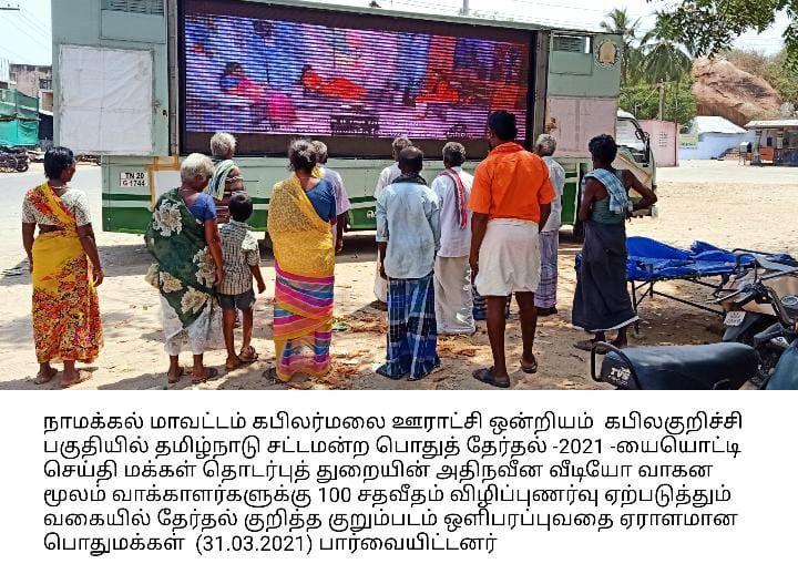 TNLA2021 - 95 Paramathi Vleur - Voter Awareness Programme Through Video VAN - Kabilarmalai Block - 31.03.2021 (11).jpeg