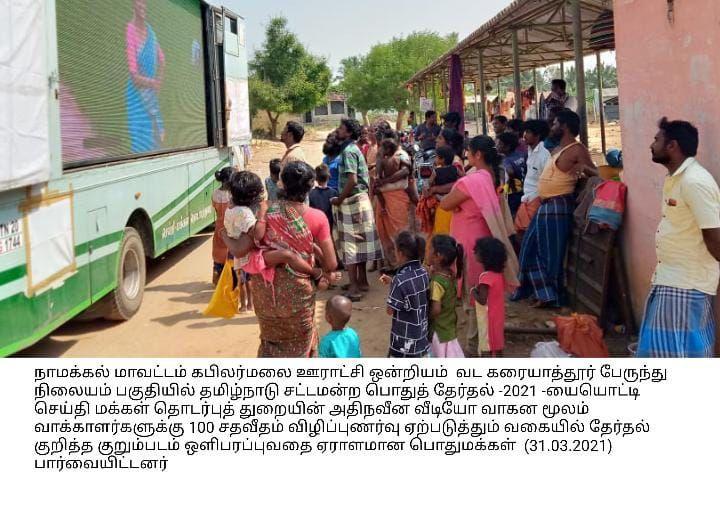 TNLA2021 - 95 Paramathi Vleur - Voter Awareness Programme Through Video VAN - Kabilarmalai Block - 31.03.2021 (3).jpeg