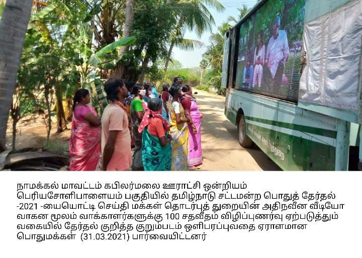 TNLA2021 - 95 Paramathi Vleur - Voter Awareness Programme Through Video VAN - Kabilarmalai Block - 31.03.2021 (8).jpeg