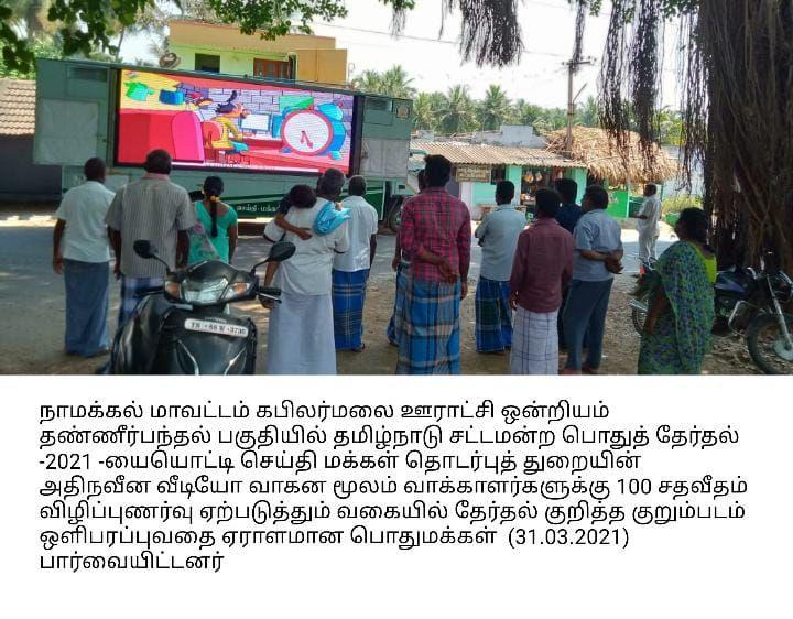 TNLA2021 - 95 Paramathi Vleur - Voter Awareness Programme Through Video VAN - Kabilarmalai Block - 31.03.2021 (5).jpeg