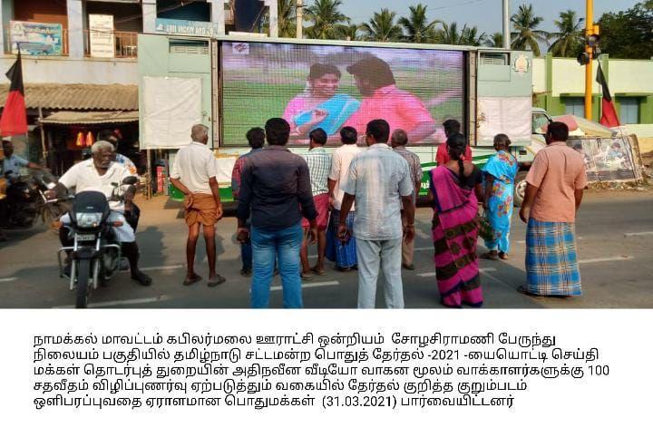 TNLA2021 - 95 Paramathi Vleur - Voter Awareness Programme Through Video VAN - Kabilarmalai Block - 31.03.2021 (2).jpeg