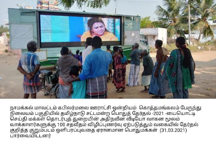 TNLA2021 - 95 Paramathi Vleur - Voter Awareness Programme Through Video VAN - Kabilarmalai Block - 31.03.2021